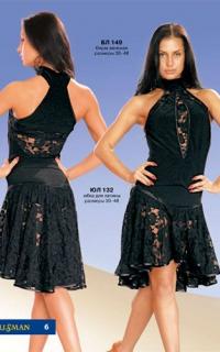 Блуза,юбка латина
